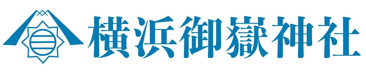横浜御嶽神社 公式サイト